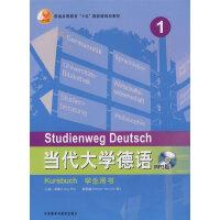 当代大学德语(1)(学生用书)(MP3版)