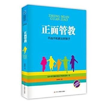 正面管教:不凶不吼教出好孩子(可以改变孩子命运的家庭教育宝典。用正面的方式对孩子进行管教,帮助父母培养出一个人格健全、成绩优异、能力突出的孩子。)