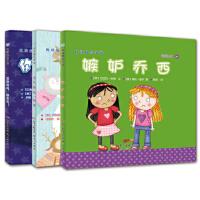 悦读角绘本馆:情绪认知3+(3册)套装