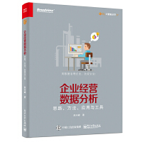 企业经营数据分析――思路、方法、应用与工具(团购,请致电400-106-6666转6)