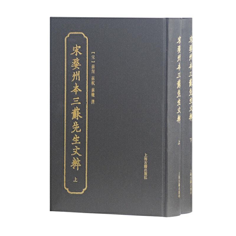 宋婺州本三苏先生文粹(全二册)