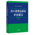 2018出口消费品质量评价报告.广东卷