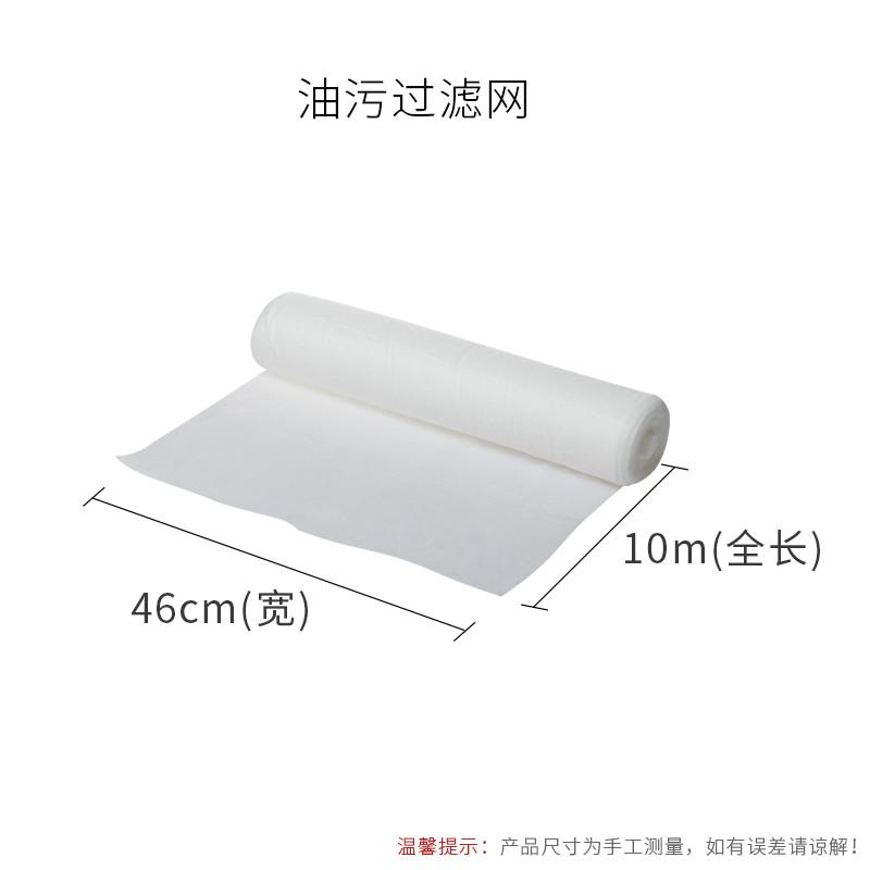 10米长抽油烟机过滤网吸油纸防油贴纸家用防油罩厨房吸油烟纸 10米加长 油烟过滤网