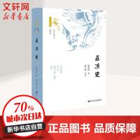 五凉史 社会科学文献出版社
