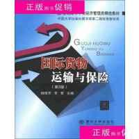 [二手书旧书9成新教材]国际货物运输与保险(第2版)/普通高等学?