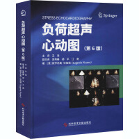 负荷超声心动图(第6版) 科学技术文献出版社