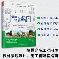 造园行业规范指导手册(庭院从业者人手一本!掌握庭院工程的关键!)
