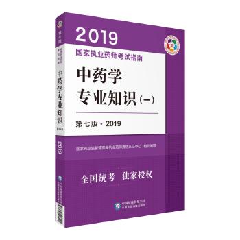 中药学专业知识(一)(第七版·2019)(国家执业药师考试指南)