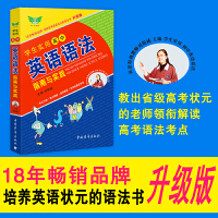 学生实用高中英语语法指南与实践(升级版)