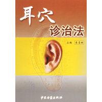 耳穴诊治法