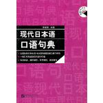 现代日本语口语句典(含1MP3)