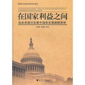 在国家利益之间:战后美国对发展中国家发展援助探研