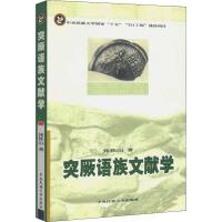 突厥语族文献学 中央民族大学出版社