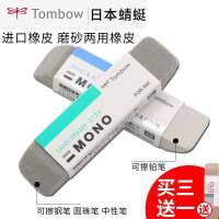 送 日本TOMBOM钢笔磨砂可擦圆珠笔中性水笔mono沙橡皮擦学生专用
