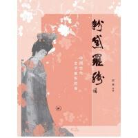 粉黛罗绮:中国古代女子服饰时尚(电子书)