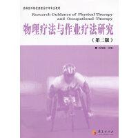 物理疗法与作业疗法研究