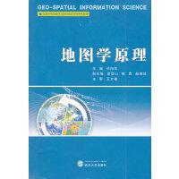 地图学原理