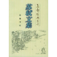 苏轼文集(上下)――集部经典丛刊