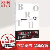 大哥下 上海人民美术出版社