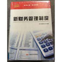 正版现货-新财务管理制度