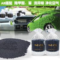 竹炭包汽车用除甲醛除异味活性炭除味新车用品车内去味碳包新房通