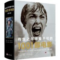有生之年非看不可的1001部电影(第16版) 中央编译出版社