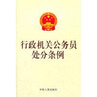 行政机关公务员处分条例(单行本)