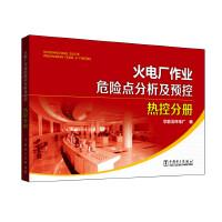 火电厂作业危险点分析及预控 热控分册