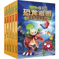 植物大战僵尸2恐龙漫画:科幻篇(共5册)
