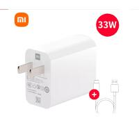 小米33W充电器套装充电插头适用小米Redmi红米安卓手机电脑充电智能 线充套装