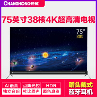 长虹 75Q5K 75英寸38核4K超高清语音智能网络液晶平板CHIQ电视
