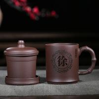 紫砂杯茶杯送爸爸老爸老人长辈生日礼物过滤内胆全手工刻字办公室家用带盖陶瓷水杯