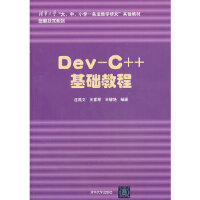 Dev-C++ 基础教程 庄燕文,王素琴,王碧艳 清华大学出版社 9787302312055