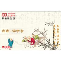 �����x��卡888元