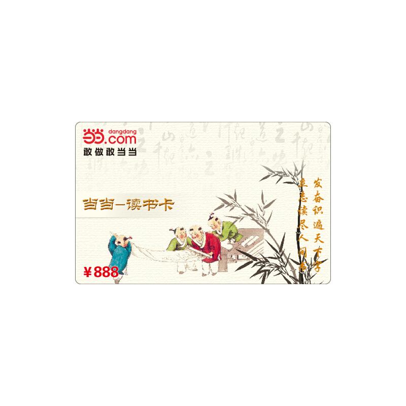 当当读书卡888元新版当当礼品卡-实体卡,免运费,热销中!