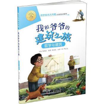 我和爷爷的建筑之旅 数学与建筑 长春出版社 【文轩正版图书】