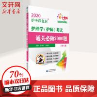 一考乐 护理学(护师)考试通关必做2000题(第8版) 2020 中国医药科技出版社