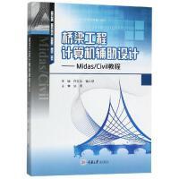桥梁工程计算机辅助设计:MIDAS/CIVIL教程/许立英 重庆大学出版社