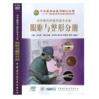 中华眼科学操作技术全集-眼眶与整形分册(6碟装)DVD
