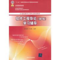 软件工程导论(第6版)学习辅导