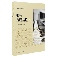 钢琴普修教程(4)(高等院校音乐通用教材)