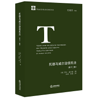 托德与威尔逊信托法(第十二版)