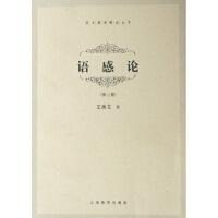 语文教育新论丛书:语感论 9787532068760