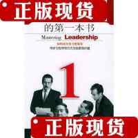 [旧书二手9成新]领导力创新的第一本书 /[英]迈克尔・威廉姆斯 汕头大学出版社
