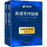 英语写作指南(1-2) 世界图书出版公司