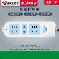 公牛正品插座电源插排接线板插线板带线过载保护家用三位总控3米线