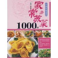 中国传统菜系列-家常苏菜1000样