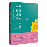 我懂你所有的青春迷茫:王医生的情绪诊疗笔记(王浩威・青春门诊系列)