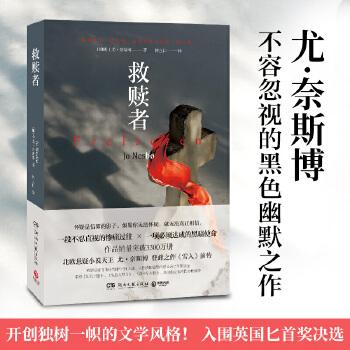 救赎者(pdf+txt+epub+azw3+mobi电子书在线阅读下载)
