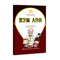 黑芝麻 大营养-食品安全科普丛书